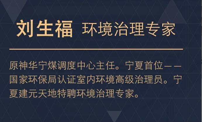 劉生福:銀川環境治理專家