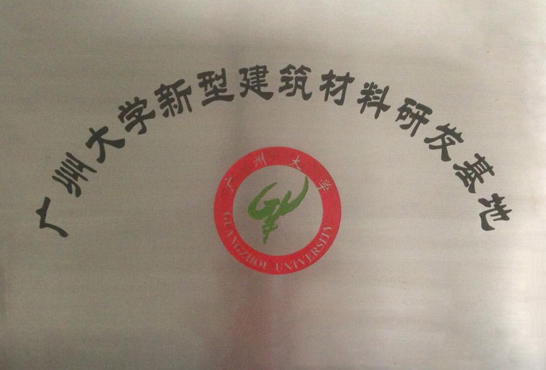 广州大学新型建筑材料研发基地