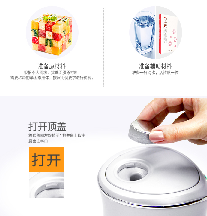 CUK面膜机 天然果蔬面膜一键操作 范冰冰倾情代言