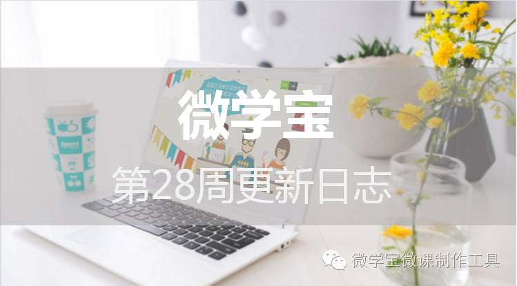 微学宝第28周更新日志 - 汇思软件 - 汇思软件