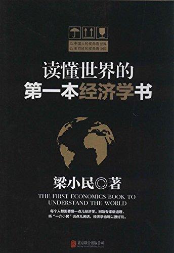 读懂世界的第一本经济学书