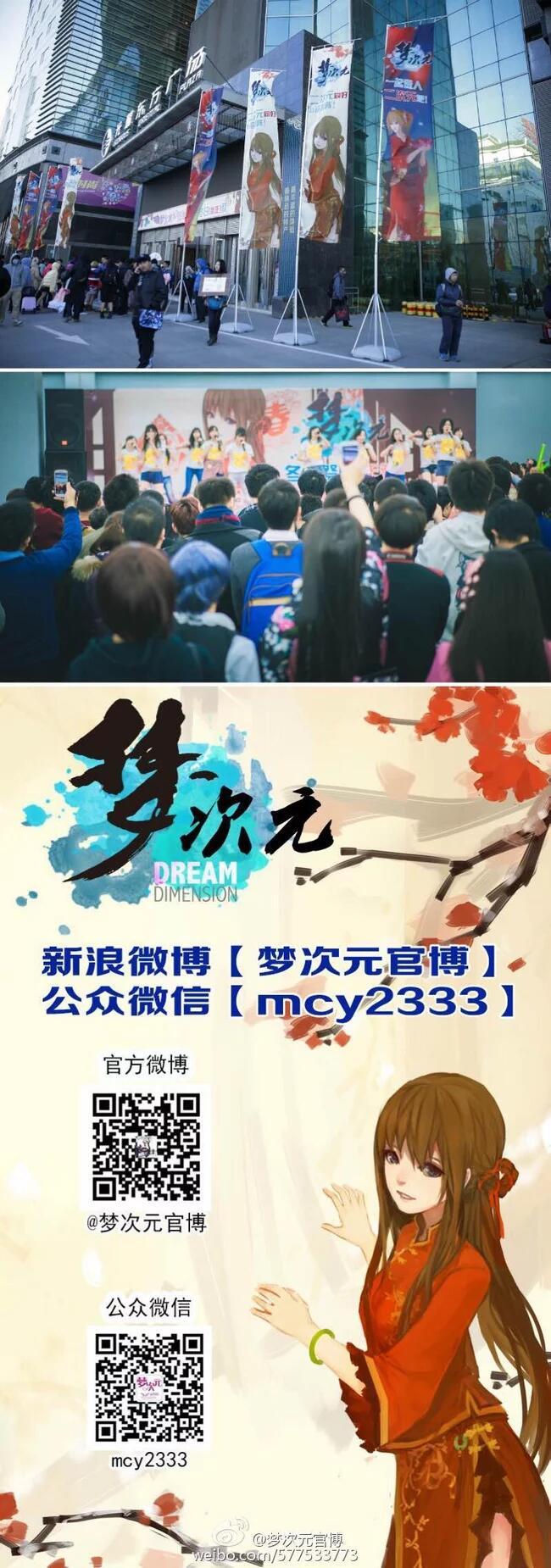 2017年1月21梦次元冬日祭(新年祭)定档!